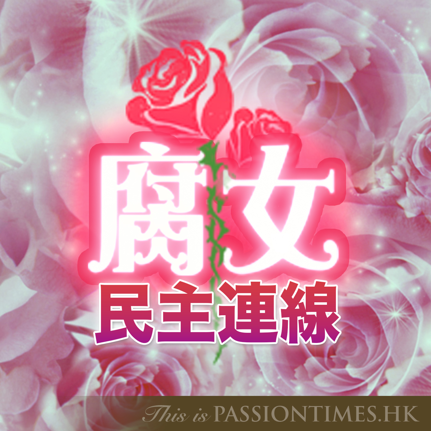 腐女民主連線 - PassionTimes Podcast (HD Video)