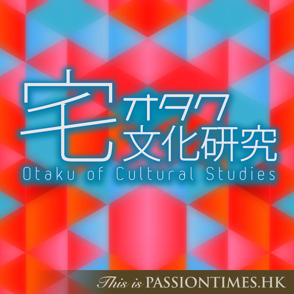 宅文化研究 - PassionTimes Podcast (HD Video)