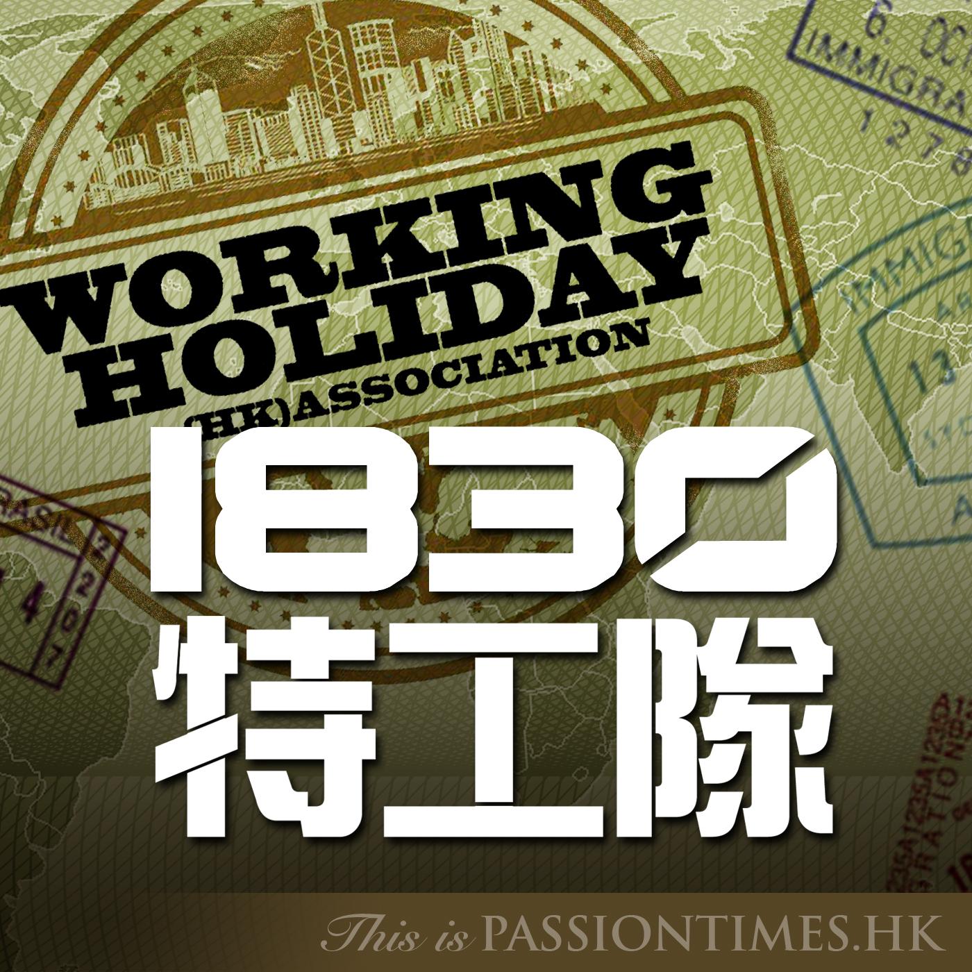 1830特工隊 - PassionTimes Podcast