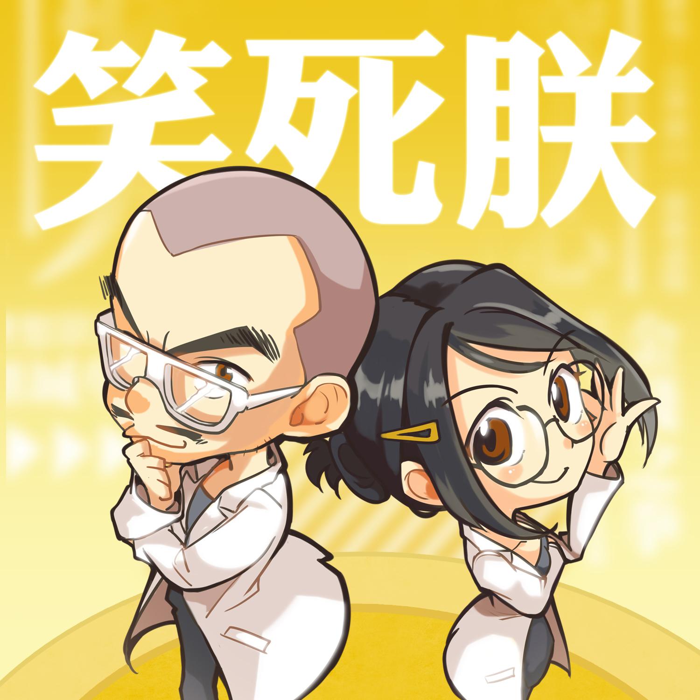 笑死朕 - PassionTimes Podcast