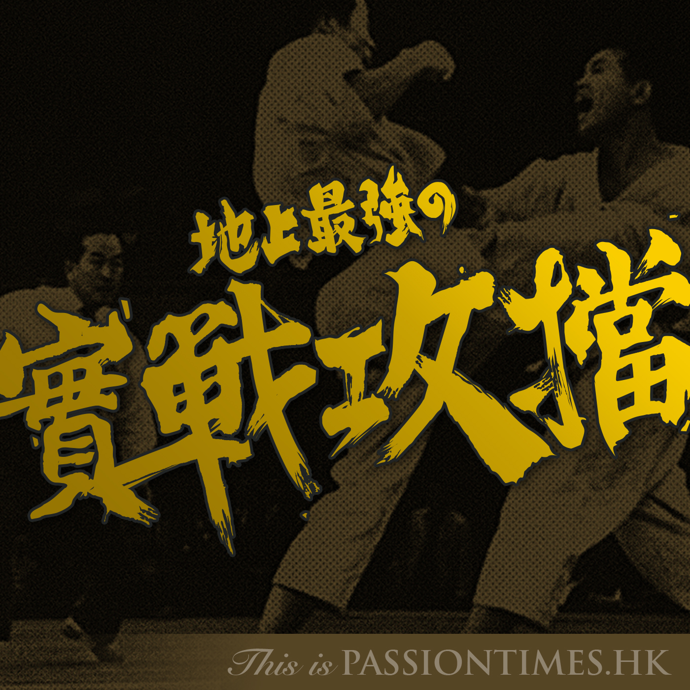 實戰攻擋 - PassionTimes Podcast