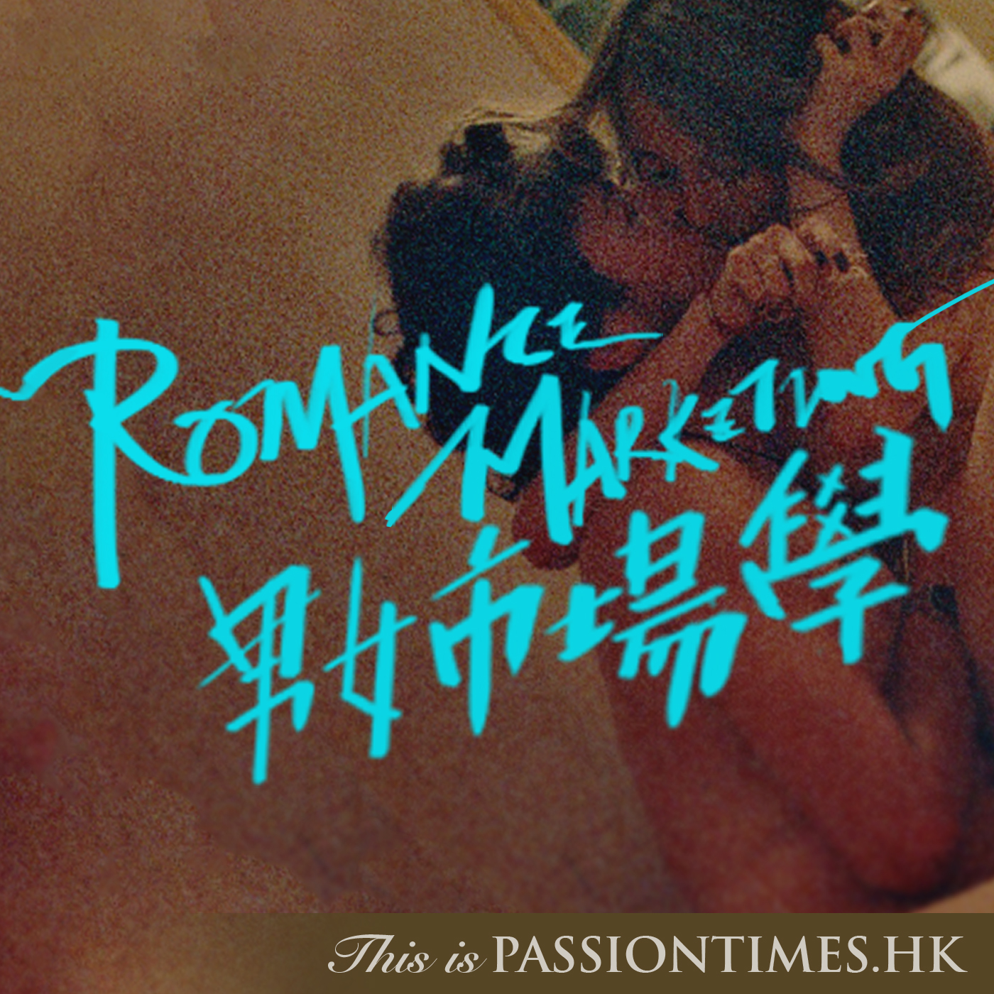 男女巿場學 - PassionTimes Podcast (HD Video)