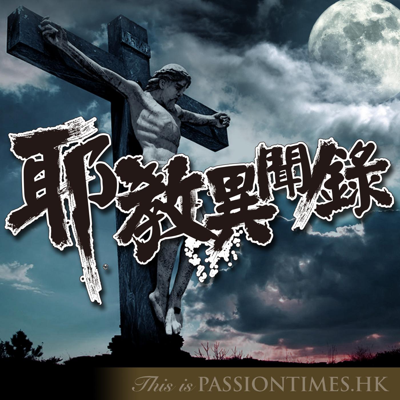 耶教異聞錄 - PassionTimes Podcast